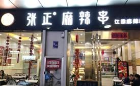 张正麻辣串,江淮老字号,好吃不得了