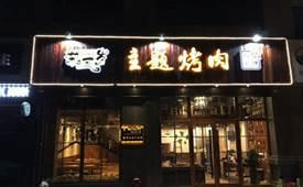 梨弎岁炭火烤肉加盟品牌介绍