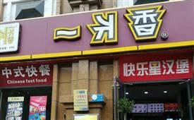 一爿香快餐,湖北宜昌本土餐饮连锁品牌