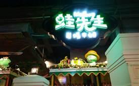 蛙先生炭烧牛蛙,卡萌二次元主题餐厅