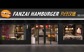 凡仔汉堡加盟费用与代理费用