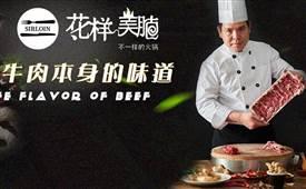 花样美腩牛腩火锅,中式火锅遇见西式刀叉