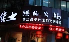 佬土鹅肠火锅,10年老品牌