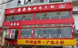 季季红火锅连锁餐厅地址详情