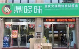 火锅烧烤食材超市加盟店有哪些促销技巧