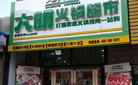 乡镇上开火锅食材超市店生意不好怎么办