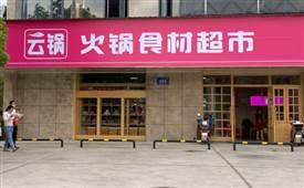 云锅火锅食材超市,让顾客吃得安心,吃得开心