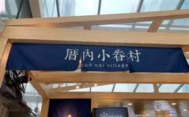 厝内小眷村利润分析