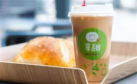 加盟享甜奶茶都有哪些费用