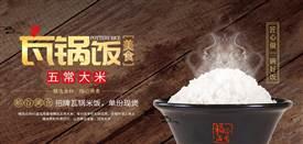 用半年工资就可以开一家稻谷满仓瓦锅饭
