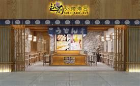 越前外带寿司加盟品牌介绍及优势
