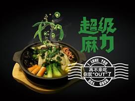 爱辣啵啵鱼加盟品牌介绍