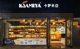 卡萨米亚蛋糕连锁品牌介绍