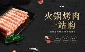 火锅食材超市店如何提高店铺档次