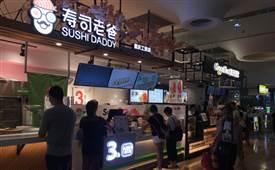 寿司老爸加盟条件与支持有哪些