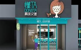 创业要趁早开家懂TA真味汉堡轻松开店