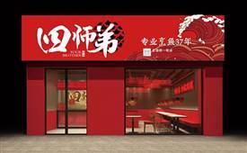 烤鱼饭店的门头该如何设计才有吸引力