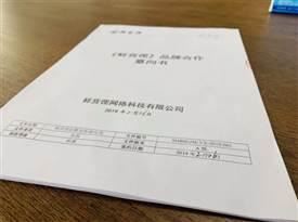 热烈祝贺鲜货俚品牌北京合作投资意向签约