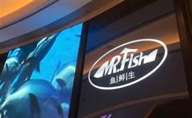 Mr.fish鱼鲜生海鲜主题餐厅品牌介绍