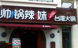 帅锅辣妹旋转小火锅,台湾知名火锅品牌