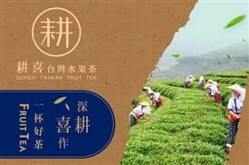 如何提高耕喜水果茶加盟店面人气