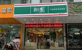 辣圈火锅烧烤食材超市,开心生活,辣圈相伴