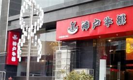 神户牛排加盟条件及优势