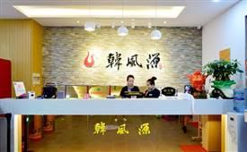 韩风源自助餐,致力打造中国烧烤涮知名品牌