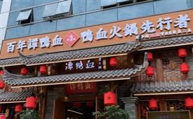 谭鸭血火锅总店在哪里