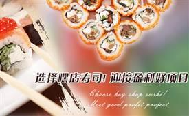 嘿店寿司,选择嘿店寿司迎接盈利好项目