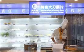 周大师大刀腰片火锅,重庆十大必吃人气餐厅之一