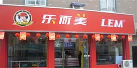 乐而美汉堡加盟,中国知名快餐连锁品牌为你领航
