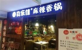 食乐佳麻辣香锅,一家位于南京市的川菜餐馆