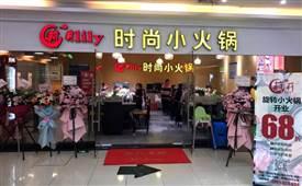 莉莉时尚小火锅,快餐式火锅