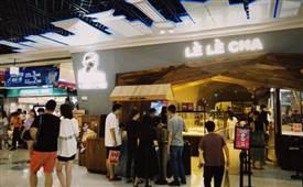 乐乐茶开店大概多少钱
