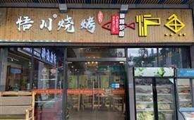 悟川烧烤是专门做外卖的吗