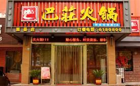 巴庄重庆火锅约起来,味道真的很不错