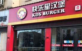 奶爸创业拼出一片天,汉堡店加盟认准快乐星汉堡