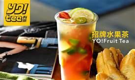 yotea有茶,台湾潮流奶茶上百创意单品