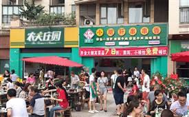 一味珍馐小郡肝串串香,美味成都,串香中国