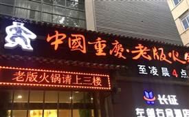 """重庆老版火锅,真材实料做""""老版"""""""