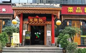 晓秧锅鲜货火锅,菜品新鲜,值得选择