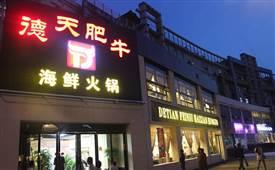 开海鲜火锅店需要办理哪些证件,有经验的人给出建议