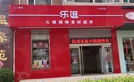 乐逛火锅食材超市怎么样