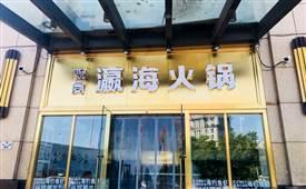 观宴瀛海,高品质的水产肥牛火锅