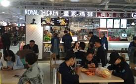 皇家鸡排特有美味吸引着大量消费者