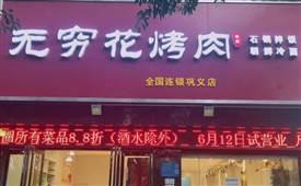 无穷花烤肉,一家来自韩国的烤肉料理店