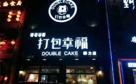 打包幸福,面包蛋糕行业知名品牌
