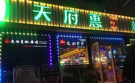 天府惠串串香,广大宾客公认的品牌