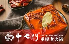 十七门火锅经营秘诀,打造受欢迎的火锅门店!